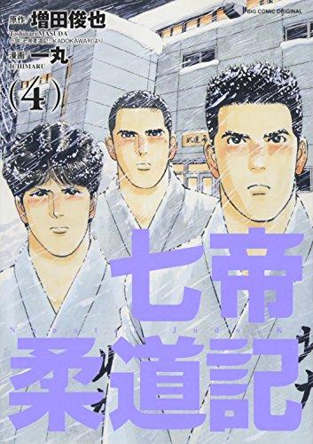 七帝柔道記 (4) (ビッグコミックス)