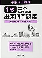 1級土木施工管理技士 出題順問題集 平成30年度版