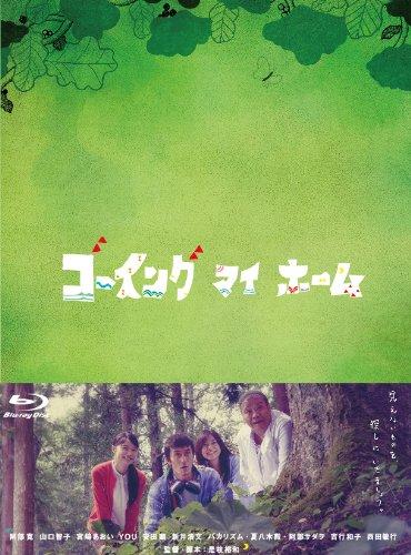 ゴーイング マイ ホーム Blu-ray BOX