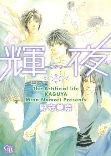 輝夜 (幻冬舎コミックス漫画文庫 の 1-2)の詳細を見る