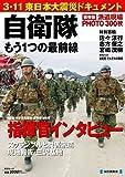 東日本大震災 自衛隊もう1つの最前線 (毎日ムック)