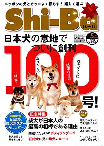 Shi-Ba【シーバ】 2018年 05 月号