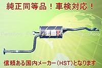 送料無料 純正同等/車検対応 065-27 ミニカ エコノ H22A H22V H22VW 065-27