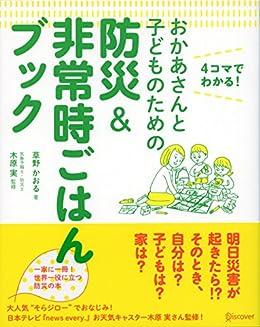 [草野かおる]のおかあさんと子どものための防災&非常時ごはんブック