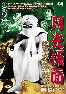 月光仮面 幽霊党の逆襲篇 Disc2 [DVD] TVG-013