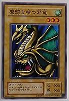 魔頭を持つ邪竜 【N】 B1-25-N [遊戯王カード]《Booster R1》