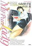My Pure Lady 4 (アクションコミックス)