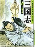 三国志 (6) (MF文庫)