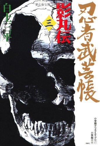 忍者武芸帳 3―影丸伝 (レアミクス コミックス)の詳細を見る