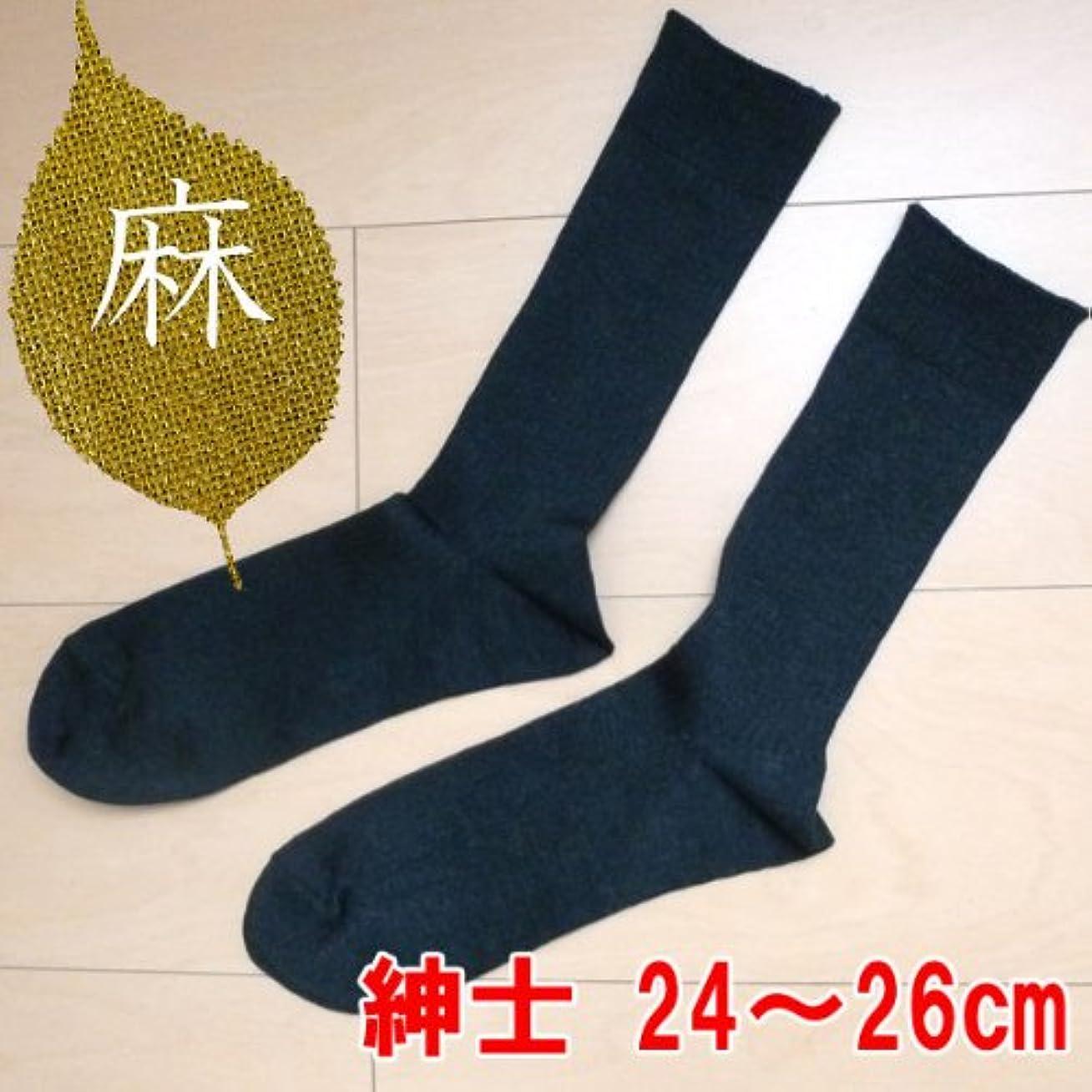 市民違う縫うリブソックス 麻 日本製 男性用 無地 24~26cm 防臭 速乾