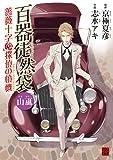 百器徒然袋 山颪 薔薇十字探偵の憤慨 (カドカワデジタルコミックス)