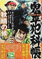 鬼平犯科帳Season Best秋晴の候。 (SPコミックス SPポケットワイド)