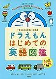 ドラえもん はじめての英語図鑑: 小学生のための楽しい絵辞典
