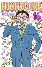 HIGH SCORE 第16巻