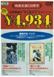 情婦マノン/痴人の愛[DVD]