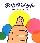 おやゆびさん (たんぽぽえほんシリーズ)