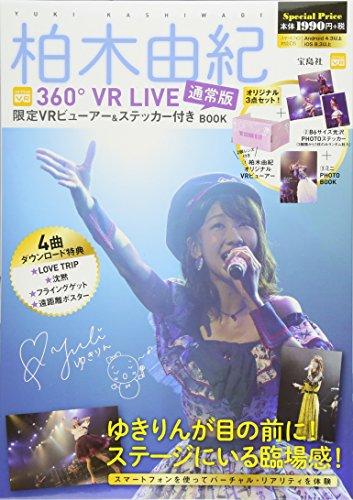 柏木由紀 360°VR LIVE 限定VRビューアー&ステッ...