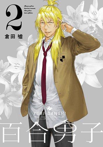 百合男子 2 (IDコミックス 百合姫コミックス)の詳細を見る