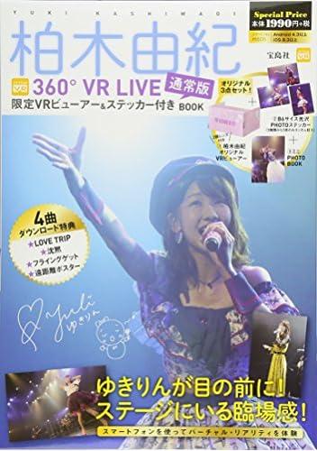 柏木由紀 360°VR LIVE 限定VRビューアー&ステッカー付きBOOK 通常版