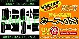 ミラノフィルム トヨタ ハイエースワゴン グランドキャビン KZH120G   カット済みカーフィルム 5%