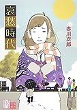 哀愁時代―赤川次郎ベストセレクション〈9〉 (角川文庫)