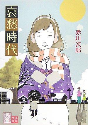 哀愁時代―赤川次郎ベストセレクション〈9〉 (角川文庫)の詳細を見る