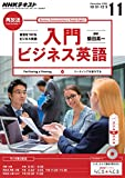 NHKラジオ 入門ビジネス英語 2016年 11月号 [雑誌] (NHKテキスト)