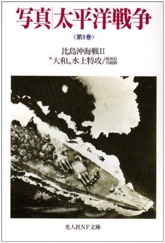写真 太平洋戦争〈第8巻〉 (光人社ノンフィクション文庫)の詳細を見る