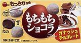 ブルボン もちもちショコラガナッシュチョコレート 8個×6箱