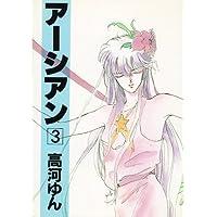 アーシアン (3) (ウィングス・コミックス)