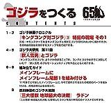 ゴジラをつくる 12号 [分冊百科] (パーツ付) 画像