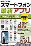 技術評論社編集部 ゼロからはじめる スマートフォン最新アプリ Android対応 2016年版の画像