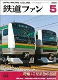 鉄道ファン 2008年 05月号 [雑誌]