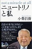 ニュートリノと私 (100年インタビュー)