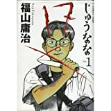 17じゅうなな / 福山 庸治 のシリーズ情報を見る