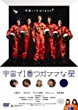 宇宙で1番ワガママな星 [DVD]