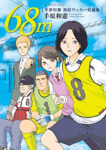 68m―手原和憲高校サッカー短編集 (ビッグコミックス)の詳細を見る
