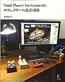 Soul Power Instruments エフェクターの設計と製作 画像
