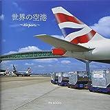 世界の空港―Airports