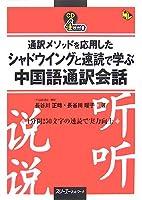 通訳メソッドを応用したシャドウイングと速読で学ぶ中国語通訳会話 (マルチリンガルライブラリー)
