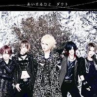 あいするひと(初回限定盤A)(DVD付)