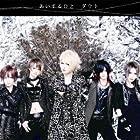 あいするひと(初回限定盤A)(DVD付)()