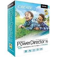 サイバーリンク PowerDirector 16 Standard 通常版