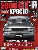 週刊NISSANスカイライン2000GT-R KPGC10(38) 2016年 2/24 号 [雑誌]