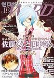 ゼロサム WARD (ワード) 2011年 01月号 [雑誌]
