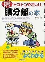 トコトンやさしい膜分離の本 (B&Tブックス―今からモノ知りシリーズ)