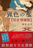 猟色の檻【完全増補版】 (フランス書院文庫X)