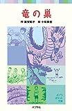 竜の巣 (ポプラポケット文庫 (033-1))
