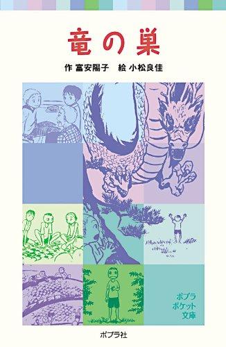竜の巣 (ポプラポケット文庫 (033-1))の詳細を見る