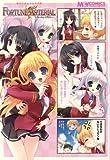 マジキュー4コマ FORTUNE ARTERIAL (マジキューコミックス)